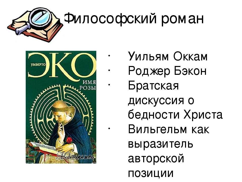 Философский роман Уильям Оккам Роджер Бэкон Братская дискуссия о бедности Хри...