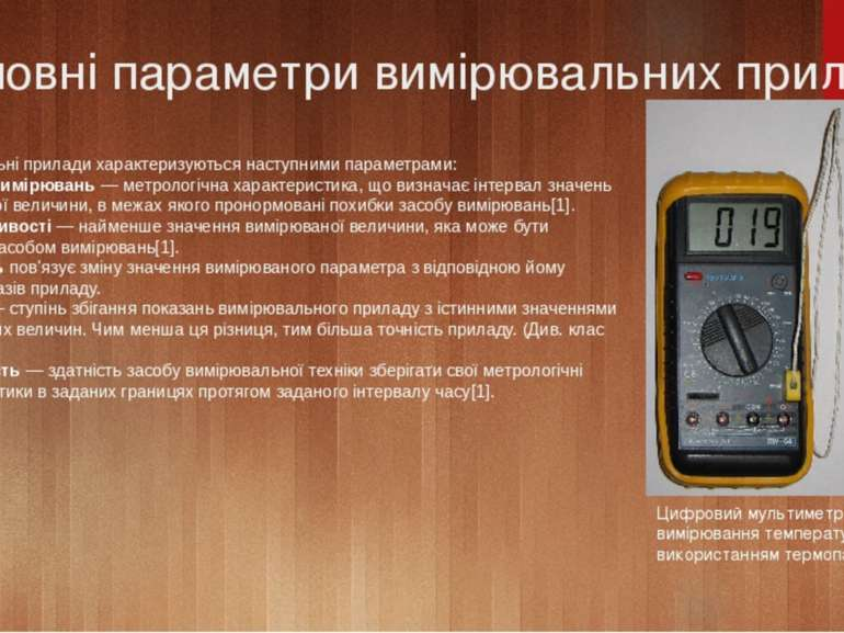 Основні параметри вимірювальних приладів Вимірювальні прилади характеризуютьс...