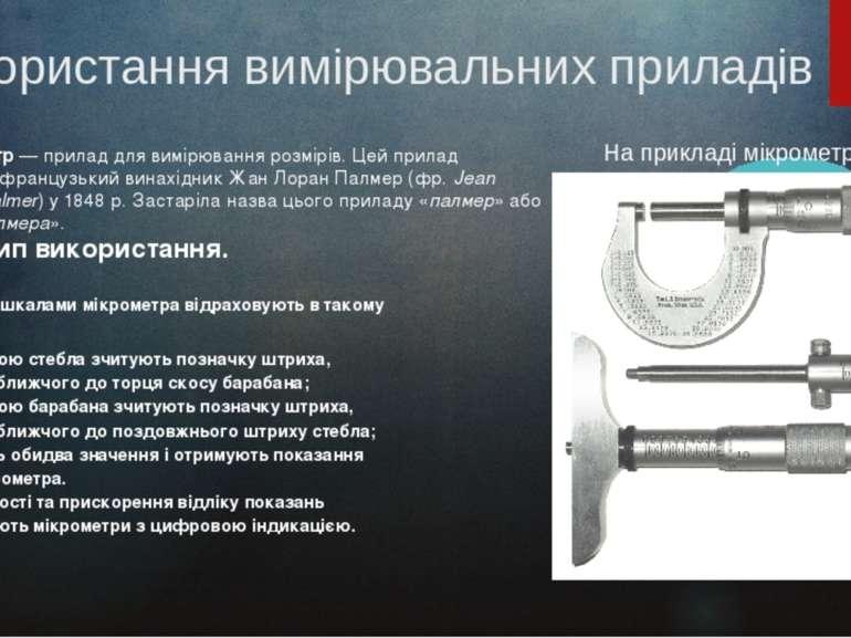 Використання вимірювальних приладів На прикладі мікрометра.