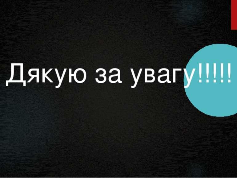 Дякую за увагу!!!!!