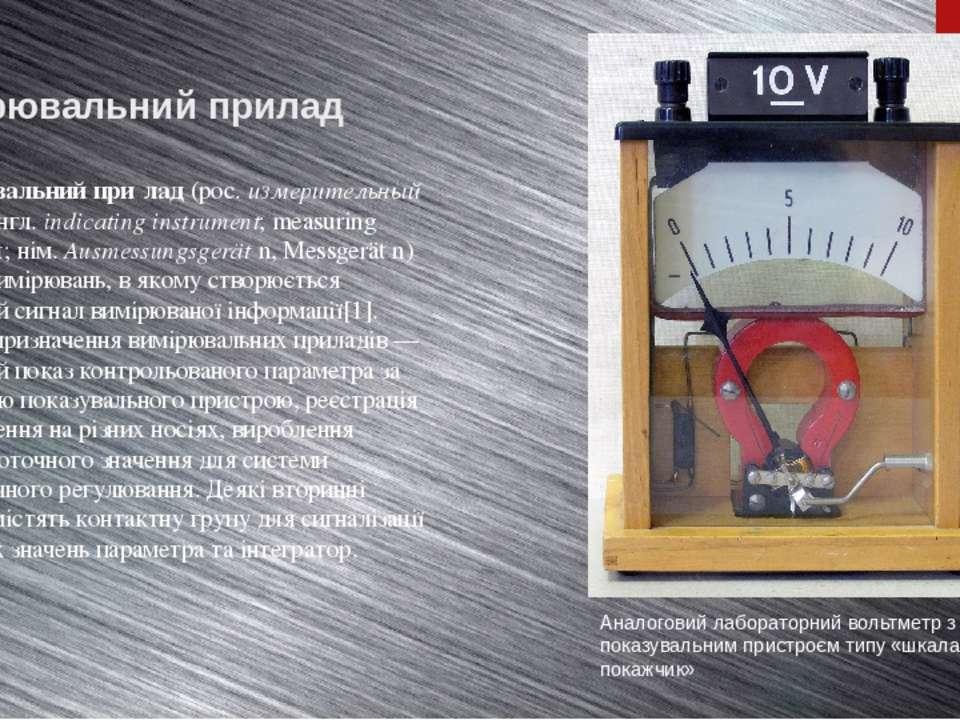 Вимірювальний прилад Вимі рювальний при лад (рос. измерительный прибор; англ....