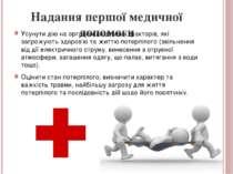 Надання першої медичної допомоги Усунути дію на організм шкідливих факторів, ...