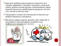 Виконати необхідні для рятування потерпілого дії в порядку терміновості, відн...
