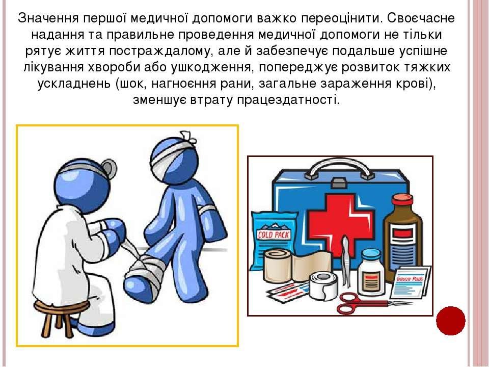 Значення першої медичної допомоги важко переоцінити. Своєчасне надання та пра...