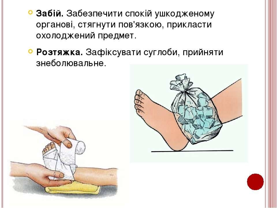 Забій. Забезпечити спокій ушкодженому органові, стягнути пов'язкою, прикласти...