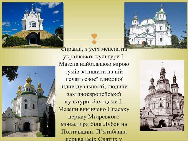 Справді, з усіх меценатів української культури І. Мазепа найбільшою мірою зум...