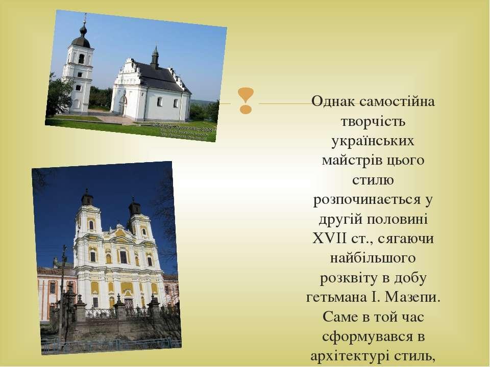 Однак самостійна творчість українських майстрів цього стилю розпочинається у ...