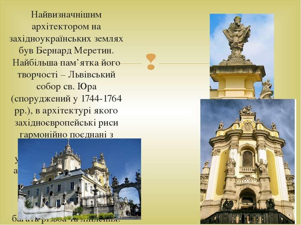 Найвизначнішим архітектором на західноукраїнських землях був Бернард Меретин....