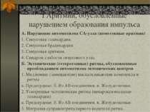 I Аритмии, обусловленные нарушением образования импульса А. Нарушение автомат...