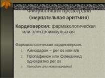 Фибрилляция предсердий (мерцательная аритмия) Кардиоверсия: фармакологическая...