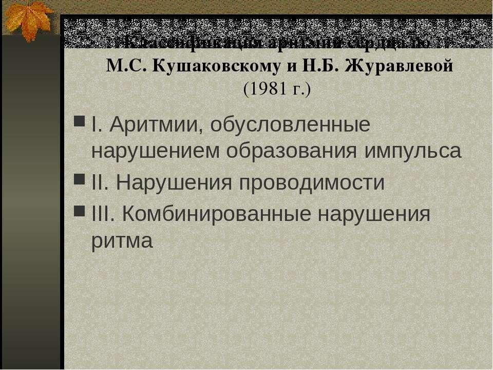 Классификация аритмий сердца по М.С. Кушаковскому и Н.Б. Журавлевой (1981 г.)...