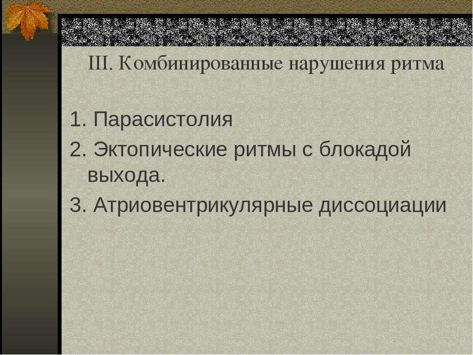 III. Комбинированные нарушения ритма 1. Парасистолия 2. Эктопические ритмы с ...