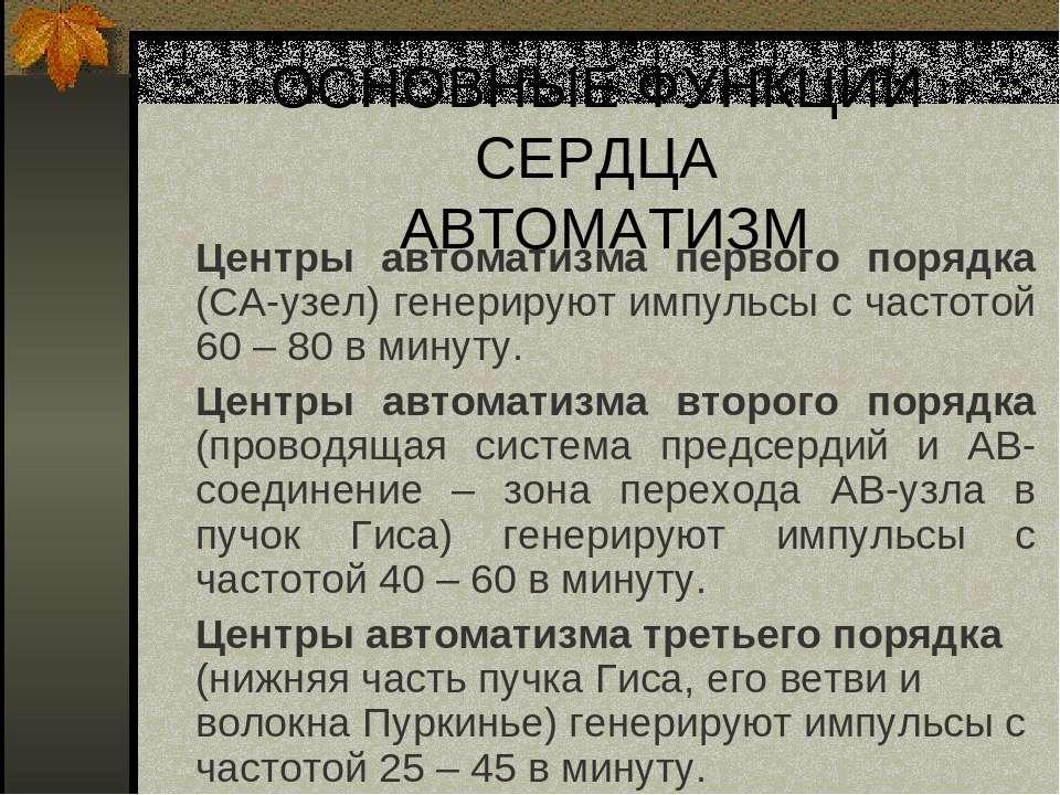 ОСНОВНЫЕ ФУНКЦИИ СЕРДЦА АВТОМАТИЗМ Центры автоматизма первого порядка (СА-узе...