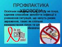 ПРОФІЛАКТИКА ХВОРОБИ Оскільки вакцини проти СНІДу не існує, єдиним способом з...