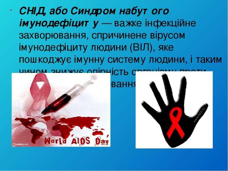 СНІД, або Синдром набутого імунодефіциту — важке інфекційне захворювання, спр...