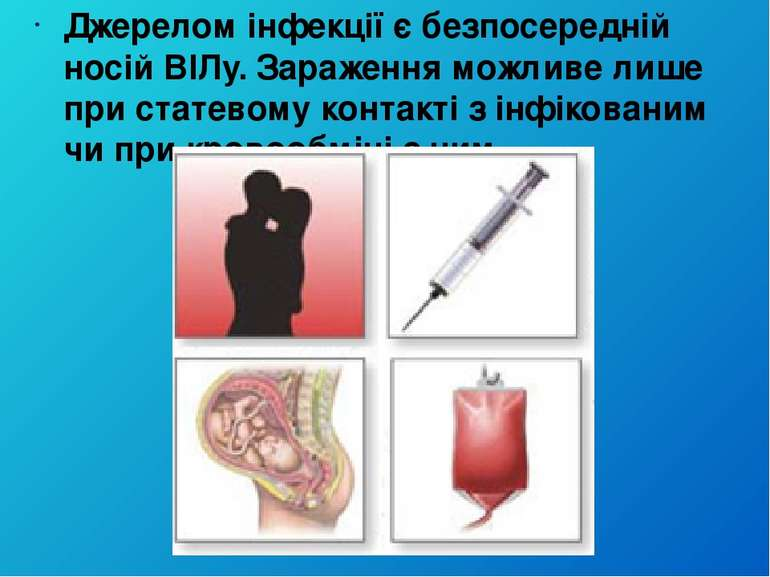 Джерелом інфекції є безпосередній носій ВІЛу. Зараження можливе лише при стат...