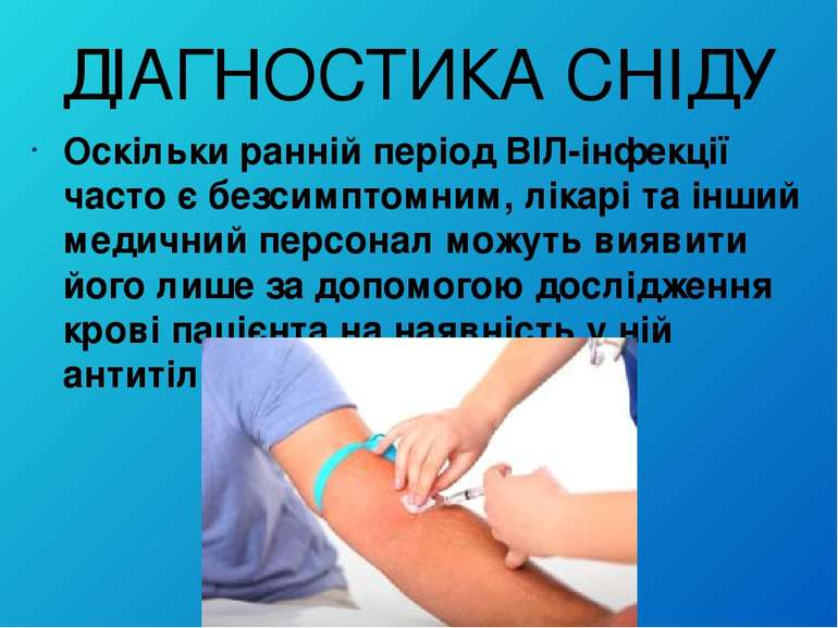 ДІАГНОСТИКА СНІДУ Оскільки ранній період ВІЛ-інфекції часто є безсимптомним, ...