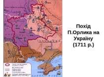 Похід П.Орлика на Україну (1711 р.)