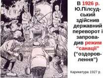 """В 1926 р. Ю.Пілсуд-ський здійснив державний переворот і запрова-див режим """"са..."""
