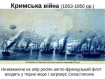 Кримська війна (1853-1856 рр.) Незважаючи на опір росіян англо-французький фл...