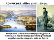 Кримська війна (1853-1856 рр.) Обороною Севастополя керував адмірал С.Нахімов...
