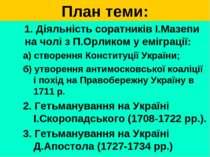 План теми: 1. Діяльність соратників І.Мазепи на чолі з П.Орликом у еміграції:...