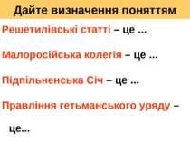 Дайте визначення поняттям Решетилівські статті – це ... Малоросійська колегія...