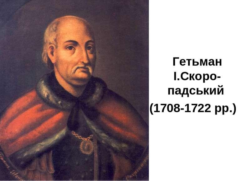 Гетьман І.Скоро-падський (1708-1722 рр.)