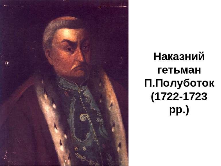 Наказний гетьман П.Полуботок (1722-1723 рр.)