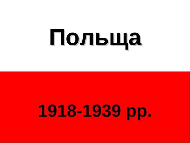 Польща 1918-1939 рр.