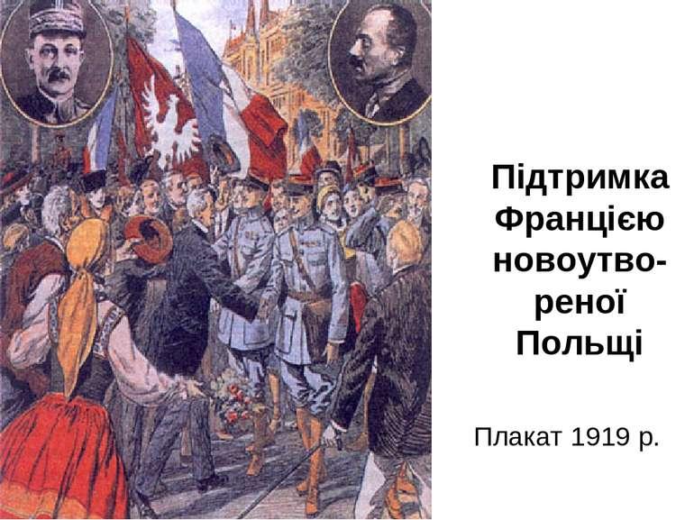Підтримка Францією новоутво-реної Польщі Плакат 1919 р.