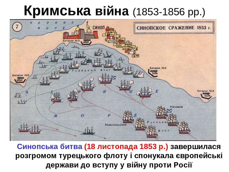 Кримська війна (1853-1856 рр.) Синопська битва (18 листопада 1853 р.) заверши...