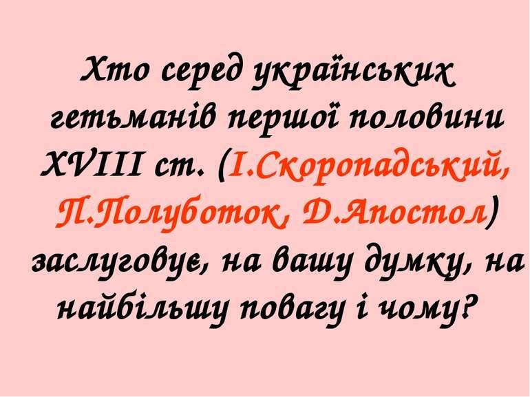 Хто серед українських гетьманів першої половини XVIII ст. (І.Скоропадський, П...