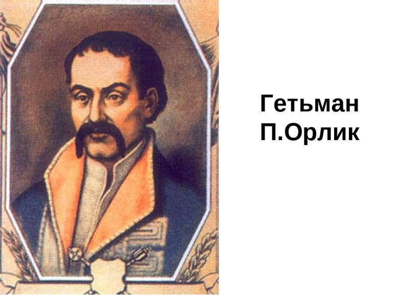 Гетьман П.Орлик