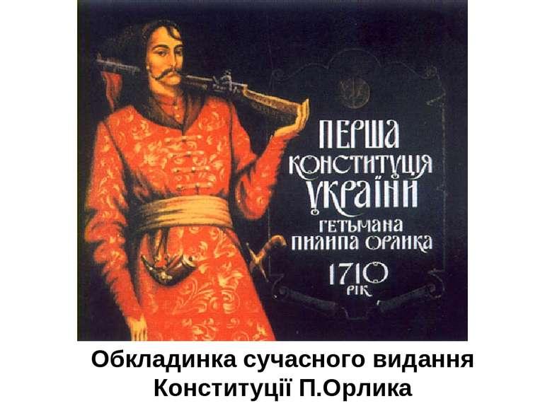 Обкладинка сучасного видання Конституції П.Орлика