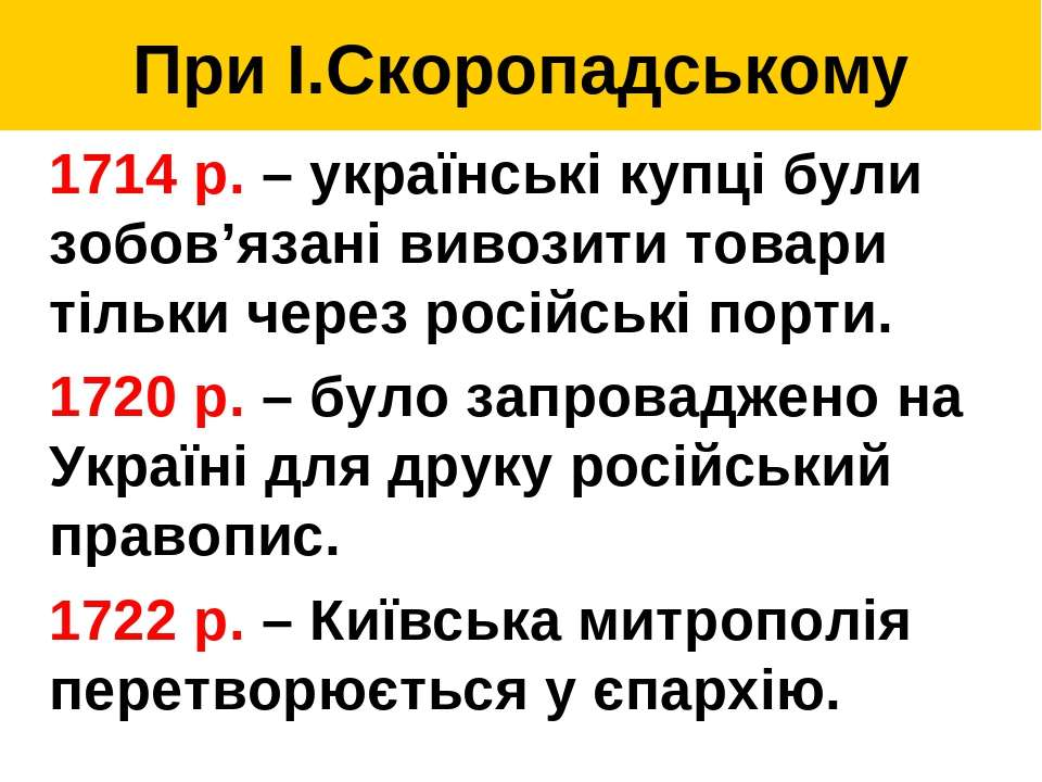 При І.Скоропадському 1714 р. – українські купці були зобов'язані вивозити тов...
