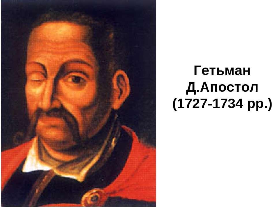 Гетьман Д.Апостол (1727-1734 рр.)