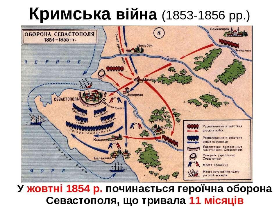 Кримська війна (1853-1856 рр.) У жовтні 1854 р. починається героїчна оборона ...