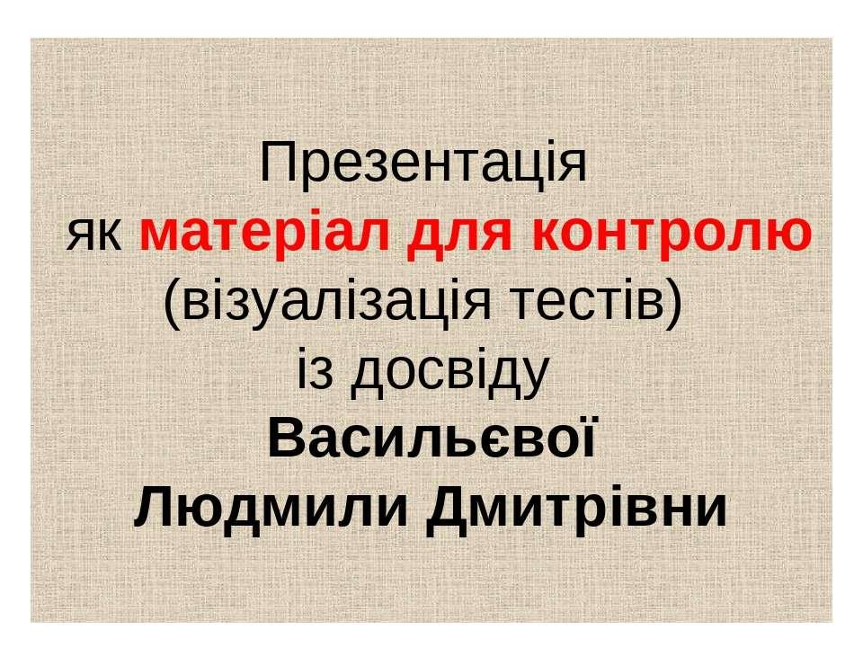 Презентація як матеріал для контролю (візуалізація тестів) із досвіду Васильє...