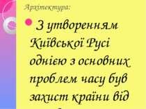 Архітектура: З утворенням Київської Русі однією з основних проблем часу був з...