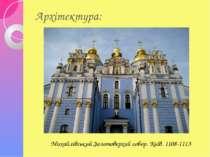 Архітектура: Михайлівський Золотоверхий собор. Київ. 1108-1113