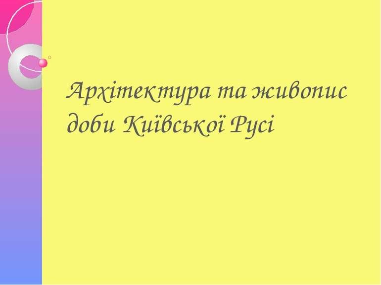Архітектура та живопис доби Київської Русі