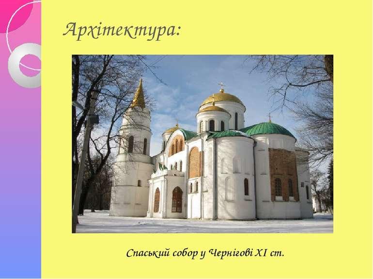Архітектура: Спаський собор у Чернігові ХІ ст.