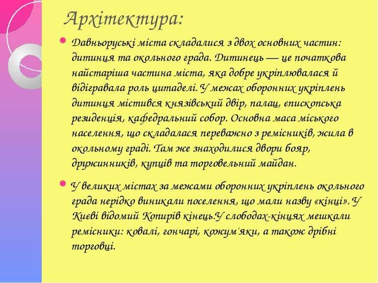 Архітектура: Давньоруські міста складалися з двох основних частин: дитинця та...