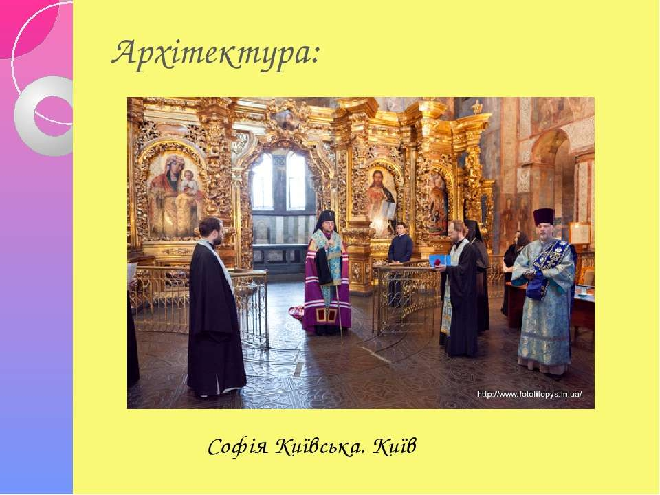 Архітектура: Софія Київська. Київ