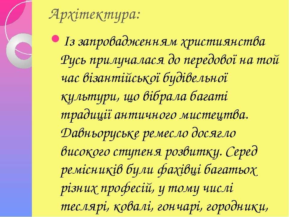Архітектура: Із запровадженням християнства Русь прилучалася до передової на ...