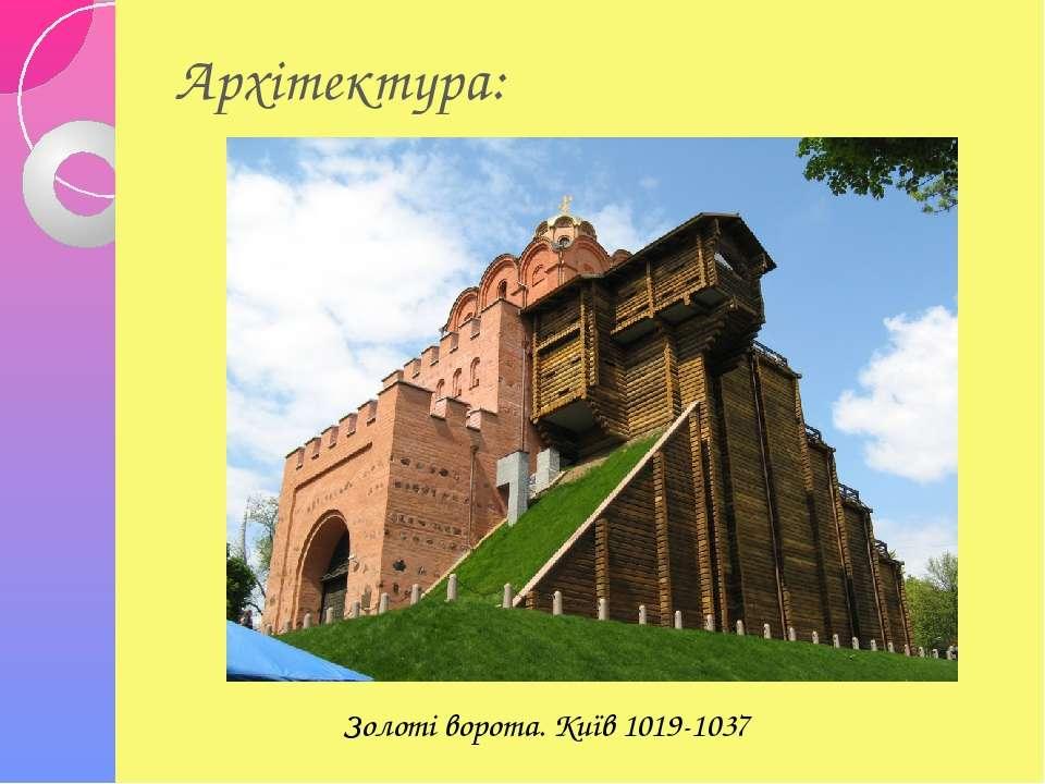 Архітектура: Золоті ворота. Київ 1019-1037