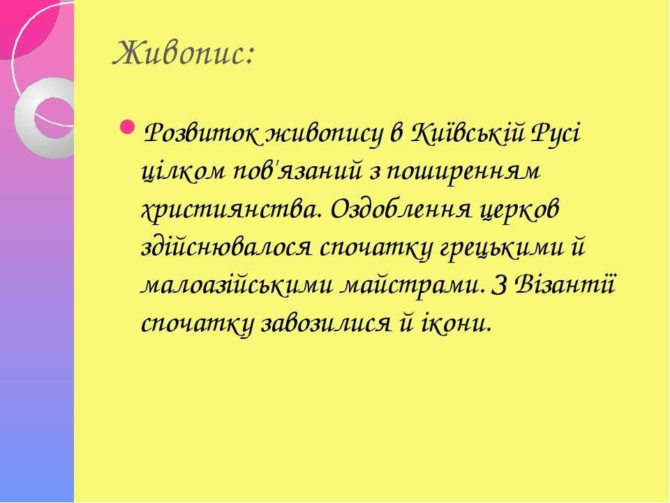 Живопис: Розвиток живопису в Київській Русі цілком пов'язаний з поширенням хр...