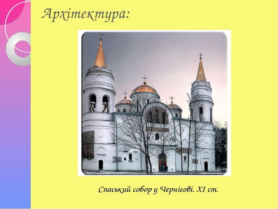 Архітектура: Спаський собор у Чернігові. ХІ ст.