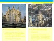 4.Домініканський костьол На даний момент тут розташована греко-католицька це...